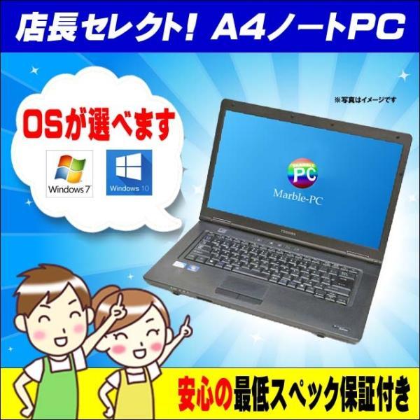 OSは選択型! 有名メーカーから店長がセレクト A4ノートパソコン 安心の最低スペック保証付き Kingsoft Officeインストール済み|marblepc