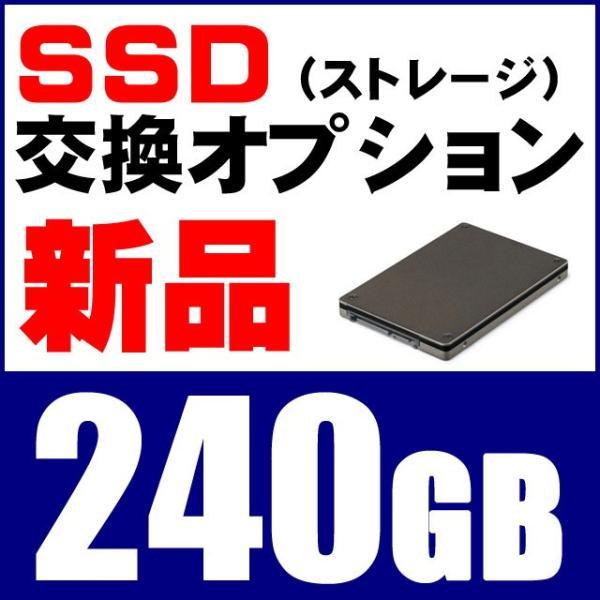 新品SSD 240GB(新品ストレージ交換サービス) 中古PCご購入オプション|marblepc
