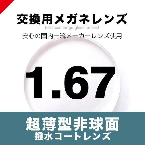 メガネレンズ交換/1.67超薄型非球面度付きレンズ