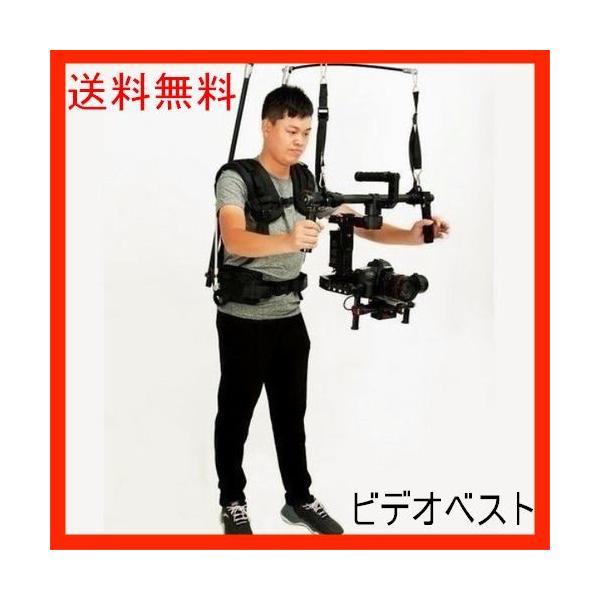 Easyrig イージーリグ カメラリグ ビデオベスト