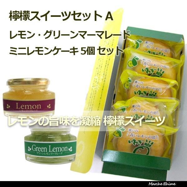 檸檬スイーツセットA レモンマーマレード 2種類とミニレモンケーキ 詰合せ いわぎ島 瀬戸内 いわぎレモン 使用