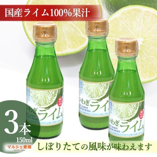 ライム果汁 いわぎライム 3本 150ml 100%ライム果汁 ストレート 濃縮還元していない 無添加 愛媛 国産ライム使用