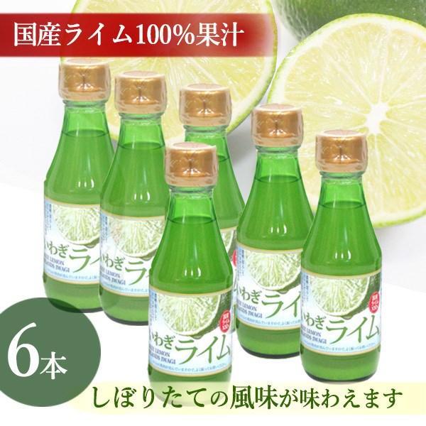 いわぎライム 150ml 6本 100% ライム果汁 ストレート 無添加 国産 いわぎ島ライム使用