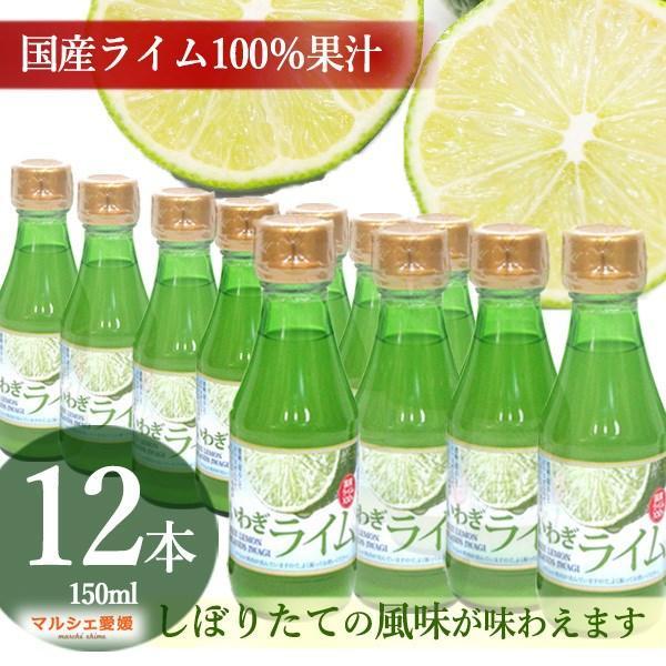 いわぎライム 150ml 12本 100%ライム果汁 ストレート 無添加 国産 愛媛 ライム汁 青いレモンの島
