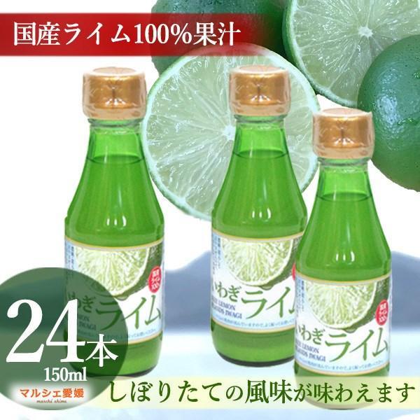 いわぎライム150ml 24本 無添加 ライム果汁 国産 愛媛 ライム使用 ライム汁