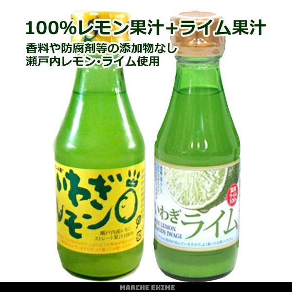 いわぎライム ライム果汁 150ml 1本 + いわぎレモン レモン果汁 150ml 1本  100%ライム果汁 100%レモン果汁 国産