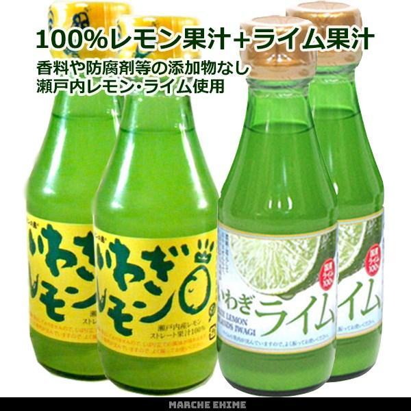 いわぎライム ライム果汁 150ml 2本 + いわぎレモン レモン果汁 150ml 2本 国産 濃縮還元していない果汁をそのままビン詰め
