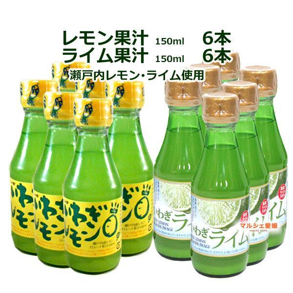 いわぎライム 150ml 6本 いわぎレモン 150ml 6本 レモン果汁 ライム果汁 国産 100%ライム果汁 100%レモン果汁 ストレート