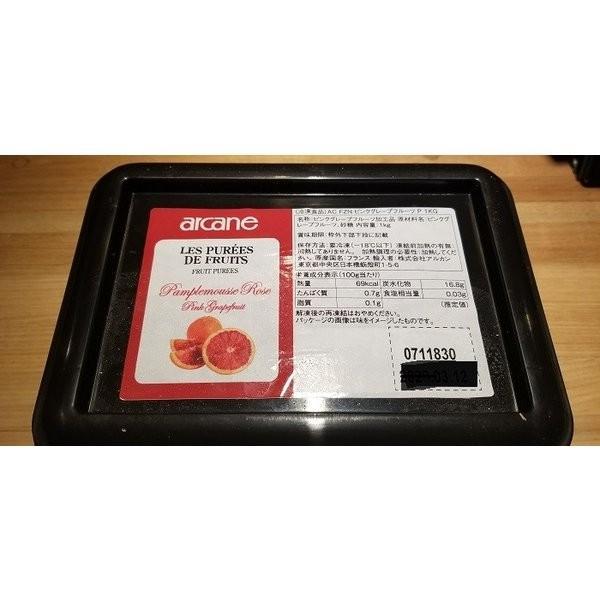 冷凍 フランス産 高級ピンクグレープフルーツ ピューレ ジュース 加糖 1kg 100% DGF社に変更