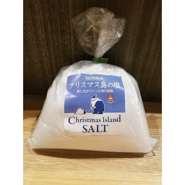 クリスマス島の塩 細かい塩 ミネラルいっぱいの塩 1kg 業務用 簡易パッケージ