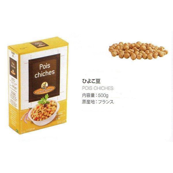 乾燥 ドライ ひよこ豆・エジプト豆 チェーチ フランス産 500g 10パックセット 業務用