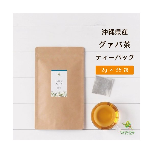 国産 グァバ茶ティーパック 2g×35包 沖縄県石垣島産