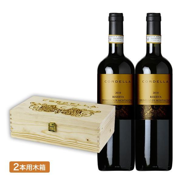 赤ワインギフト フルボディ赤ワイン 木箱入り 超当たり年VT コルデラ ブルネッロ ディモンタルチーノリゼルヴァ2010 2本セット