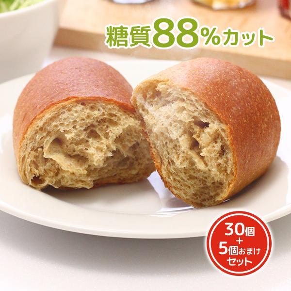 糖質パン 低糖質 コッペパン 30+5個おまけ 35個セット 九州産小麦ふすま 天然素材 砂糖不使用 ダイエット食品