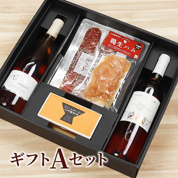 ギフトワインセット ラッピング無料 送料無料 厳選ワイン2種 チーズ 生ハム サラミの豪華ワインギフトセット ロゼワイン 白ワイン ワインセット