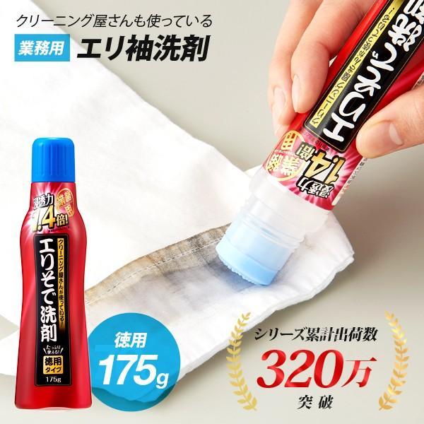 エリそで洗剤 浸透力1.4倍