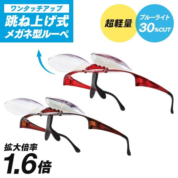 拡大鏡 ルーペ メガネ 跳ね上げ メガネ型ルーペ ブルーライトカット 1.6倍