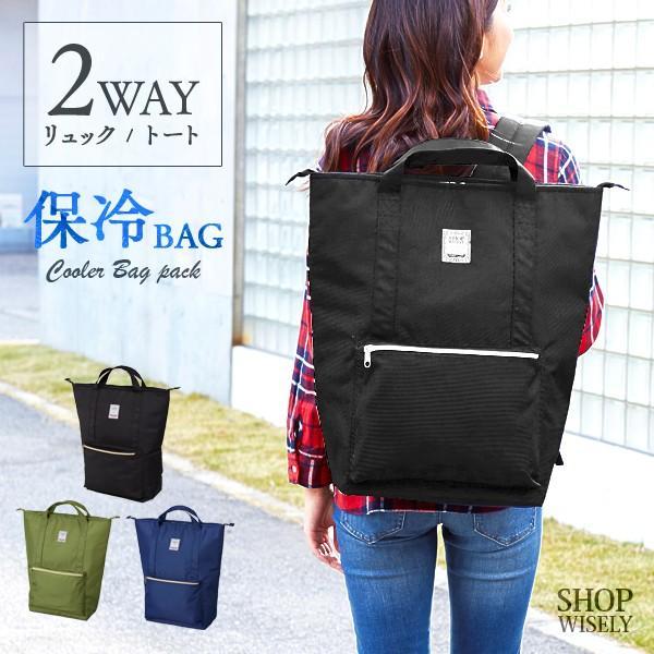 保冷リュック 保冷バッグ リュックサック 大容量 買い物 2WAY 手提げ トートバッグ おしゃれ がま口|mariamaria