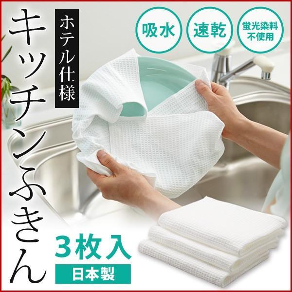 ふきん 布巾 業務用 ホテル仕様 大判 ワッフル織り 吸水速乾 蛍光染料不使用 食器用 日本製 綿100% 3枚入 ホテルふきん