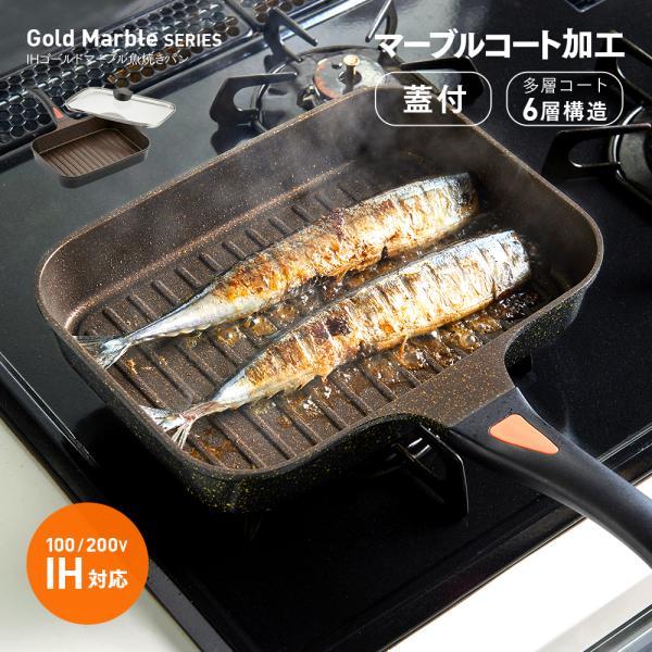 送料無料 魚焼きパン 魚焼きグリル 焼き魚フライパン グリルパン マーブルコート IH対応 直火OK ガス火対応 ガラス蓋付 焦げつきにくい