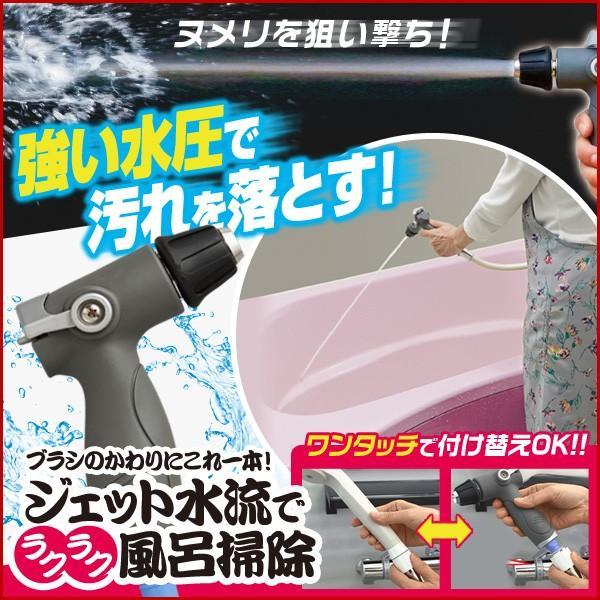 ジェット水流でラクラク風呂掃除