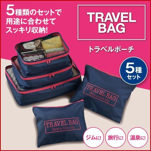 トラベルバッグ 5点セット トラベルポーチ 旅行用バッグ 収納バッグ 衣類仕分け 旅行 出張 多機能 撥水 はっ水加工 メッシュ アメニティポーチ 旅行用ポーチ
