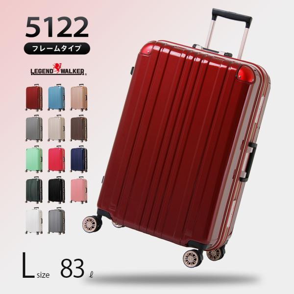 スーツケース キャリーバッグ トランクケース レディースバッグ Lサイズ 大型 超軽量 おしゃれ かわいい キャリーケース キャリーバッグ 5122-68