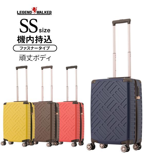 6016 超軽量スーツケース