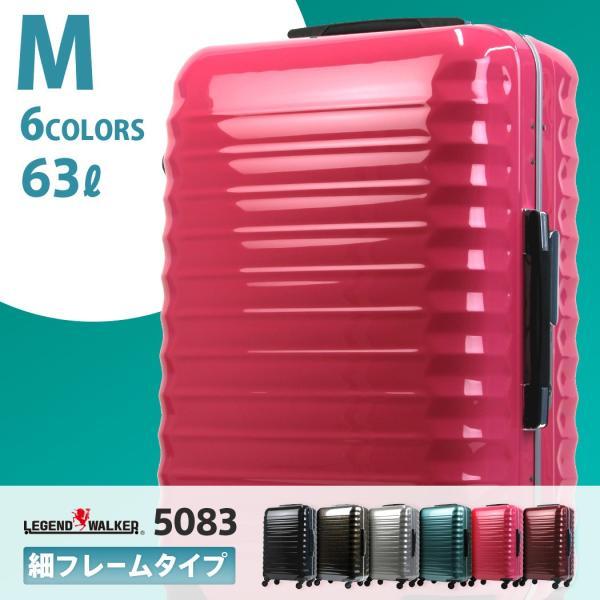 スーツケース Mサイズ 中型 軽量 キャリーバッグ キャリーバック キャリーケース レジェンドウォーカー 5803-60 marienamaki