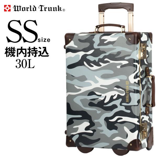 トランクケース アンティーク おしゃれ かわいい レトロ 機内持ち込み 小型 キャリーケース スーツケース 7301-50