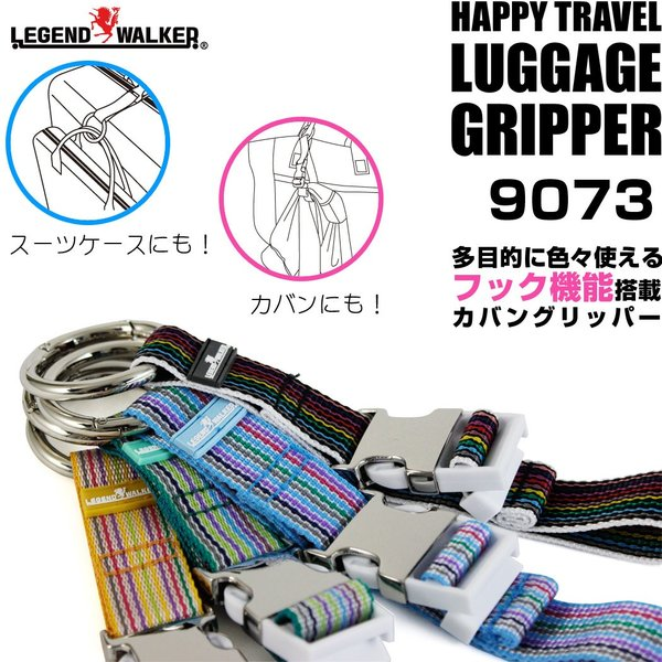 カバングリッパー ジャケットグリッパー レジェンドウォーカー メール便可 スーツケース カバン トラベルグッズ 上着 かける 9073|marienamaki