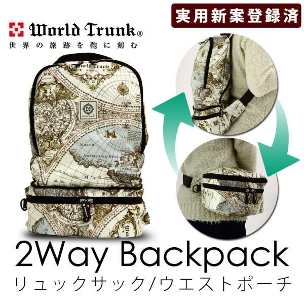 リュック 2way ポーチ かばん リュックサック ウエストポーチ 鞄 折りたたみ 鞄 コンパクト 地図柄 ワールドトランク World Trunk 9087