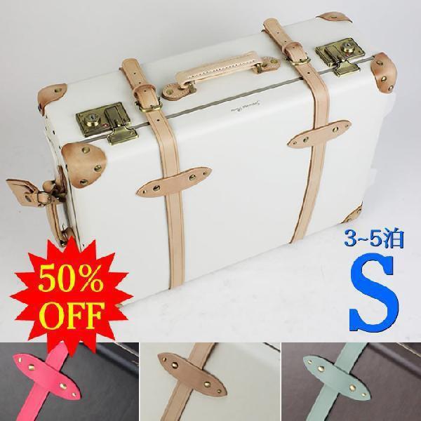 アウトレット トランクケース アンティーク おしゃれ かわいい レトロ 小型 Sサイズ キャリーケース スーツケース B-38645