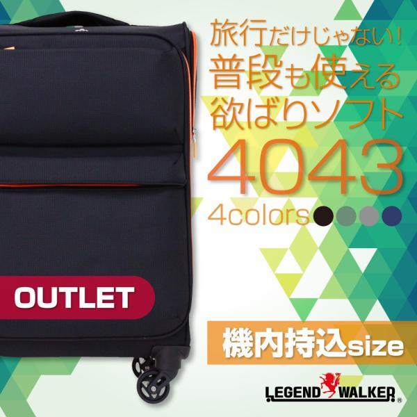 スーツケース機内持ち込み小型軽量ソフトケースキャリーバッグキャリーケースソフト旅行かばんレジェンドウォーカーアウトレットB-40
