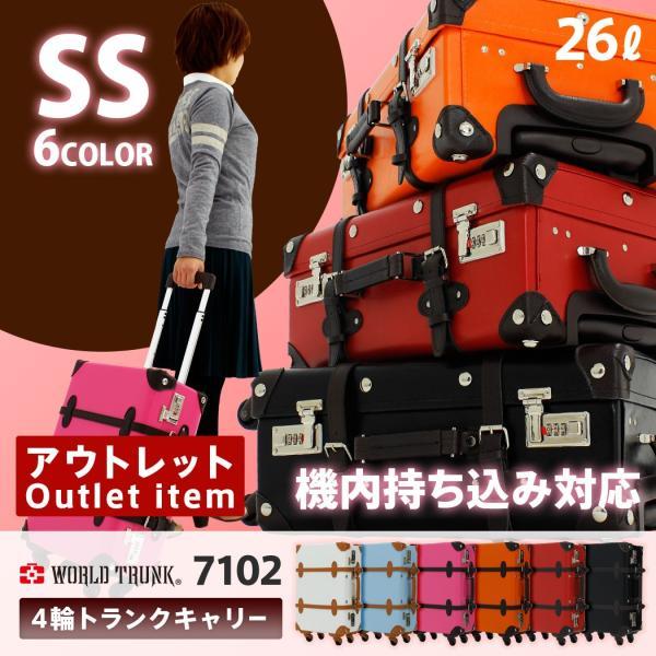 アウトレット スーツケース 機内持ち込み 小型 SSサイズ トランク キャリーバック トランクキャリー キャリーバッグ おしゃれ キャリーケース B-7102-47