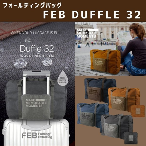 バッグ フォールディングバッグ 撥水 折りたたみ ボストンバッグ 旅行用品 メンズ レディース バック ALIFE アリフ FEB DUFFLE 32 鞄 かばん SNFB-001