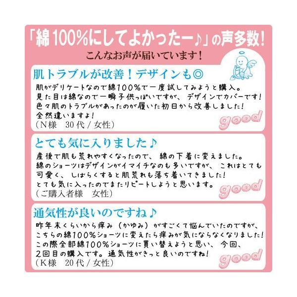 ショーツ 綿100% 日本製 かわいい 花柄レース レディース フルバック パンティ|marii-club|14