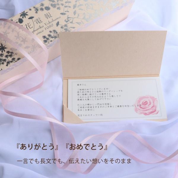 電報 お祝い電報 祝電 花電報 プリザーブドフラワー ギフト お祝い 結婚祝い|marika|02