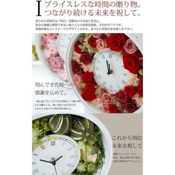 還暦祝い 女性『花時計』プリザーブドフラワー 結婚祝い ギフト 誕生日祝い 還暦祝い 豪華|marika|09
