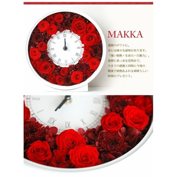 還暦祝い 女性『花時計』プリザーブドフラワー 結婚祝い ギフト 誕生日祝い 還暦祝い 豪華|marika|16