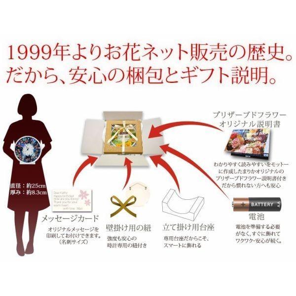還暦祝い 女性『花時計』プリザーブドフラワー 結婚祝い ギフト 誕生日祝い 還暦祝い 豪華|marika|19