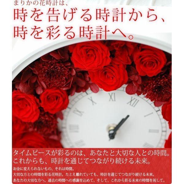 還暦祝い 女性『花時計』プリザーブドフラワー 結婚祝い ギフト 誕生日祝い 還暦祝い 豪華|marika|07