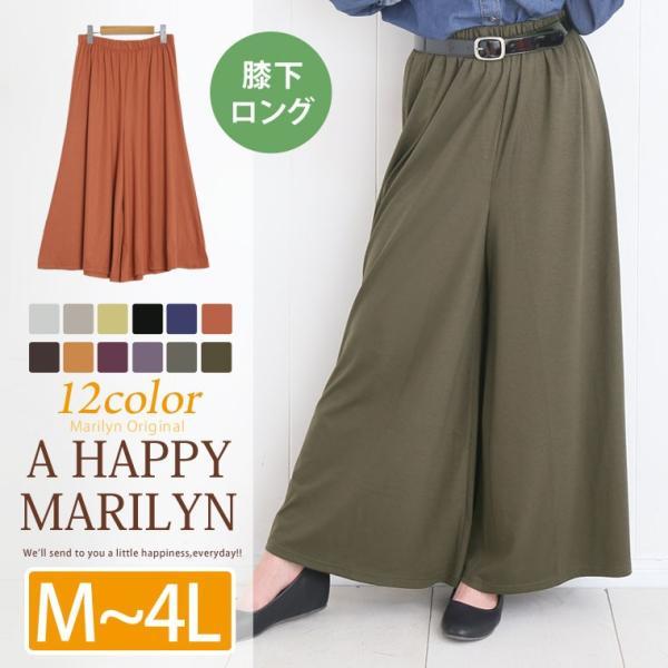 大きいサイズ レディース ガウチョパンツ ゆったりシルエット オリジナル ワイドパンツ スカーチョ 秋 30代 40代 ファッション 定番|marilyn