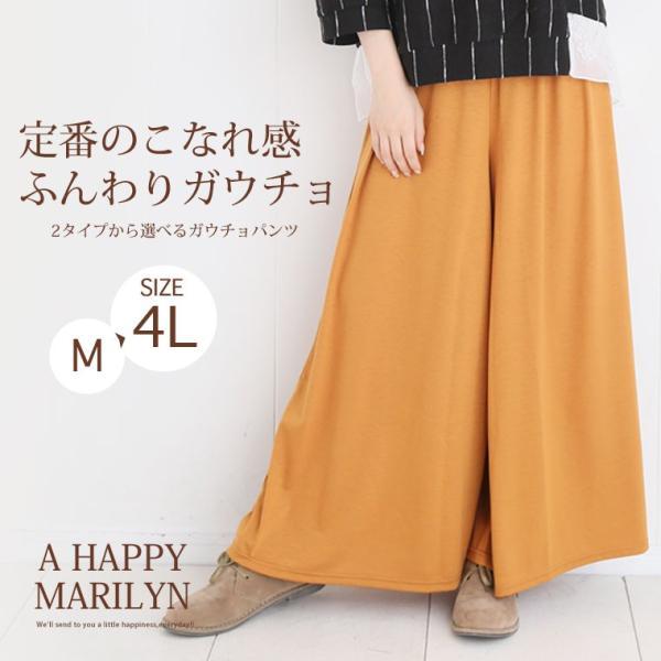 大きいサイズ レディース ガウチョパンツ ゆったりシルエット オリジナル ワイドパンツ スカーチョ 秋 30代 40代 ファッション 定番|marilyn|02