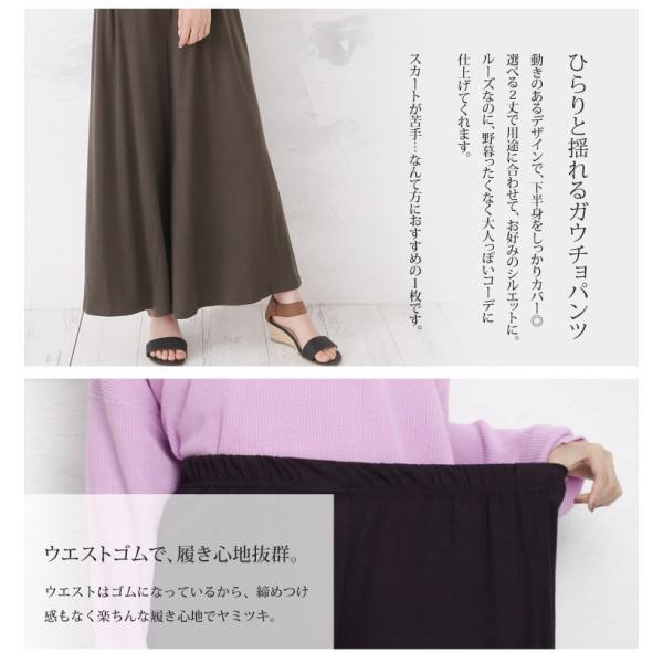 大きいサイズ レディース ガウチョパンツ ゆったりシルエット オリジナル ワイドパンツ スカーチョ 秋 30代 40代 ファッション 定番|marilyn|06
