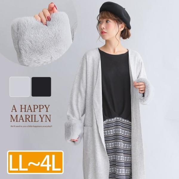 大きいサイズ レディース カーディガン ロング トッパー 袖口ファー付 長袖 アウター 体型カバー 冬 30代 40代 ファッション|marilyn
