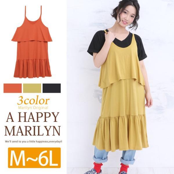 大きいサイズ レディース ワンピース カットソー素材 レイヤード風 キャミソールワンピース ワンピ 30代 40代 50代 ファッション mo|marilyn
