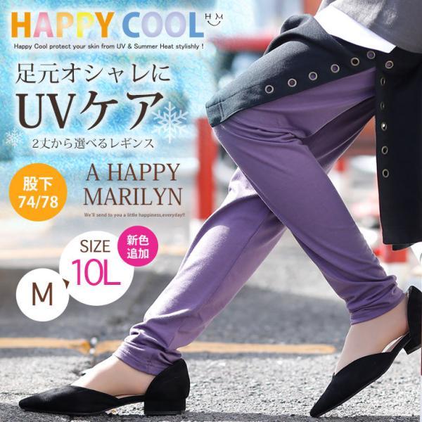 大きいサイズ レディース レギンス 2丈 UV対策/接触冷感 HAPPY COOL シンプル スパッツ 体型カバー服 30代 40代 50代 ファッション mo SE|marilyn|02