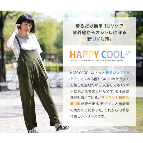 大きいサイズ レディース オールインワン パンツ UV対策/接触冷感 HAPPY COOL プレミアム サロペット オーバーオール 体型カバー 春 夏 30代 40代 50代 mo|marilyn|04