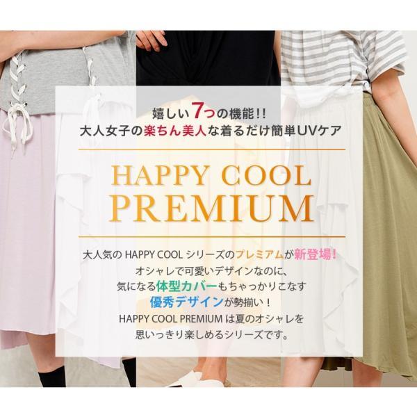 大きいサイズ レディース スカート ロング丈 UV対策/接触冷感 HAPPY COOL プレミアム フレアー フリルデザイン ボトムス 体型カバー 夏 30代 40代 50代 mo|marilyn|05